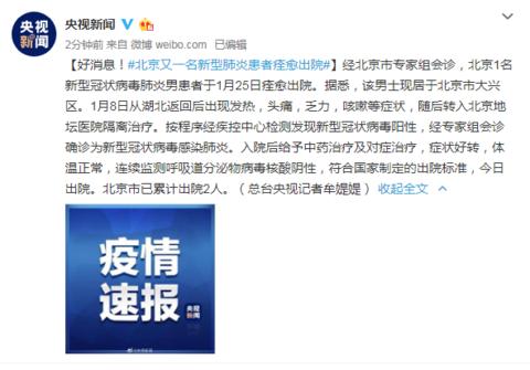 好消息!北京又一名新型肺炎患者痊愈出院