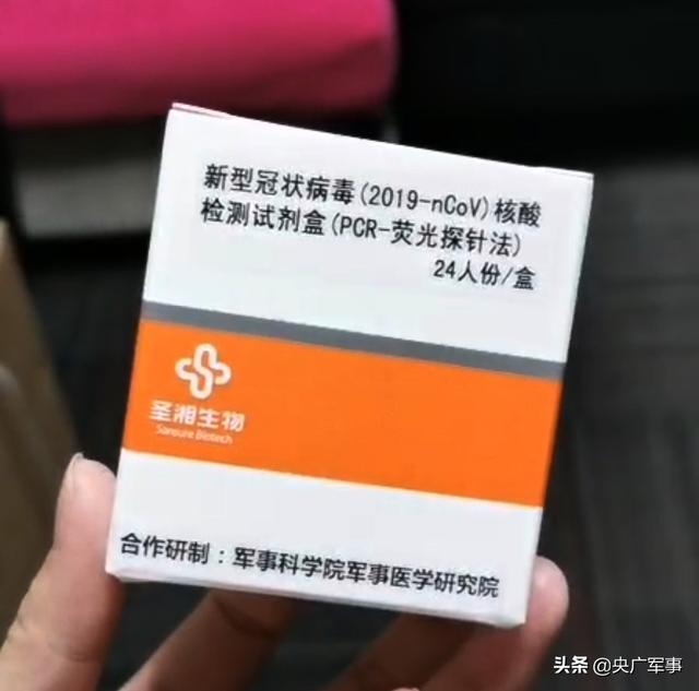 好消息!军地共同研制的新型冠状病毒核酸检测试剂盒获国家注册证书