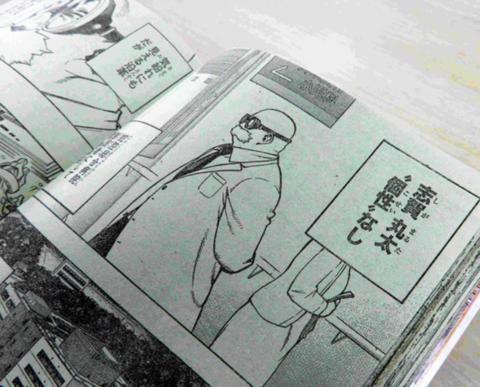 日本人气漫画主人公名字遭痛批:让人想起731部队 作者道歉