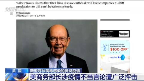 聊起中国疫情,美商务部长冷血言论恶毒到令人汗颜