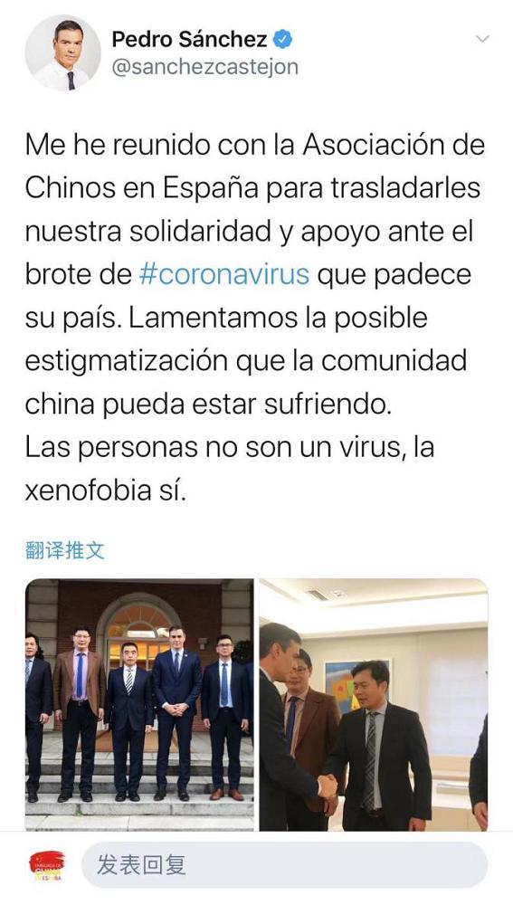 西班牙各界声援 人不是病毒,排外主义才是!