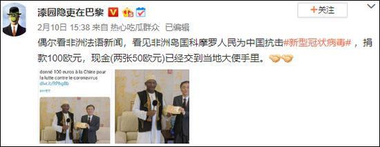 这个国家一共向中国捐款100欧元 外国网友先炸了锅
