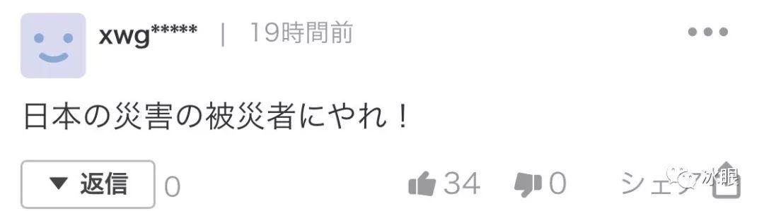 日本自民党要向中国捐钱,但日本网民有点看不下去