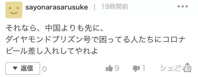 日本自民党向中国捐钱,但日本网民有点看不下去了!