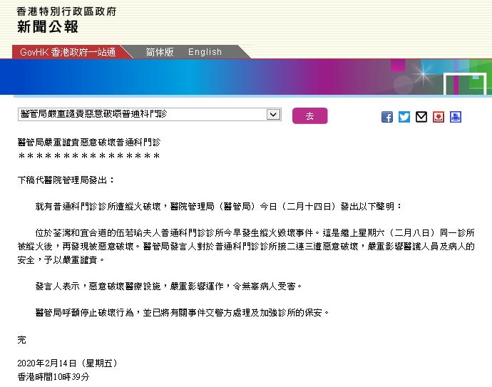 香港新冠肺炎患者定点接收诊所两度遭纵火,医管局发出严重谴责