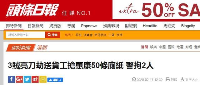 """香港""""大""""劫案一日告破:被人持刀劫走的600卷厕纸已追回"""