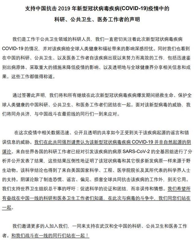 忍无可忍!多国知名医学专家联名支持中国科学家
