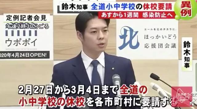 请自隗始!用中国成语提醒防疫,日本80后知事火了