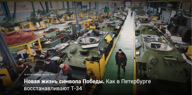 为了俄罗斯举国欢庆,重开T-34坦克生产线?画面仿佛穿越时空