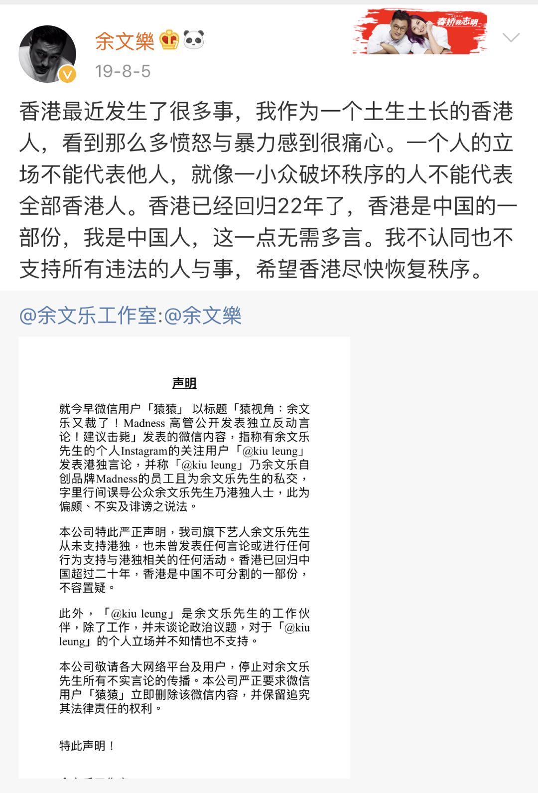 """又被质疑支持""""港独"""",余文乐回应:对抹黑行为表示鄙视和愤怒"""