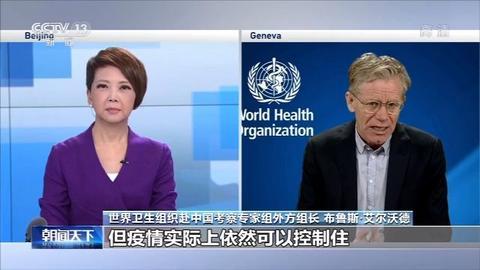 世卫组织专家:中国为世界树立了标准