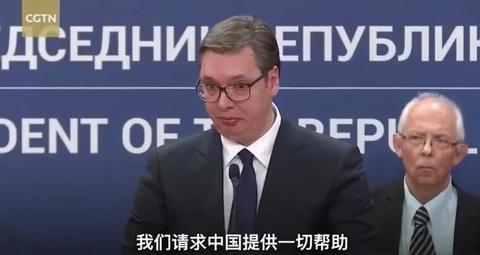 塞尔维亚总统含泪说出