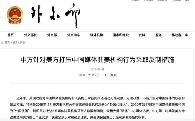 外交部宣布:中方对美反制