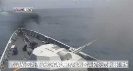 我军一支舰艇编队紧急赶赴南海,这次全部搭载实弹
