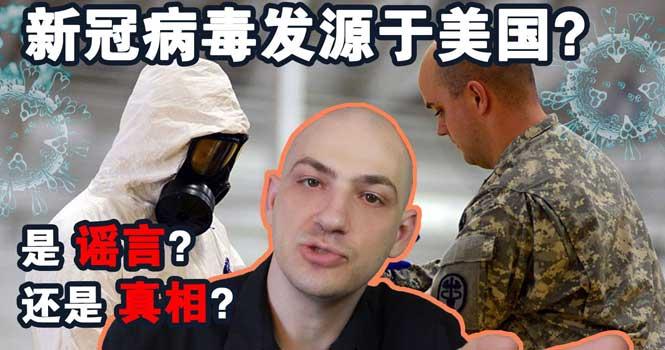 """还嚷嚷""""中国病毒""""?新冠病毒变种A、B、C,今天吵翻了!"""