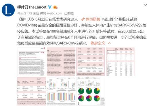 《柳叶刀》发布陈薇院士新冠疫苗试验结果:能诱导免疫反应