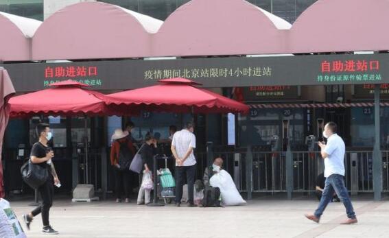 乘火车离京已不查核酸证明,北京防疫付出的努力没有白费!