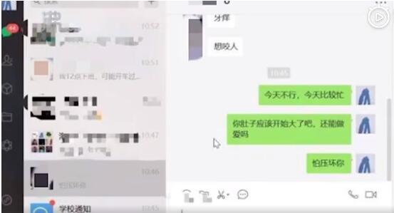 """中山大学副教授网课发出""""淫词秽语""""  女子还疑似有孕"""