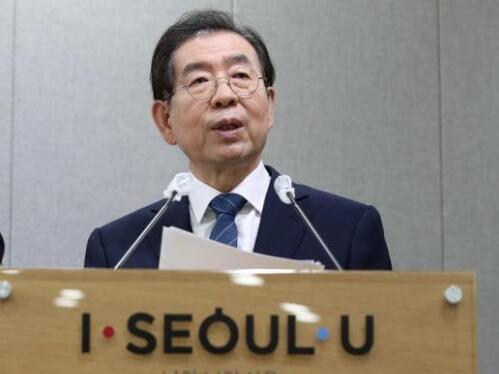 失踪的韩国首尔市长已身亡 此前还被指控性骚扰!
