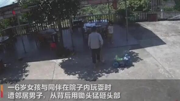 6岁女童遭邻居遭砸头!官方回应:行凶者有精神病史