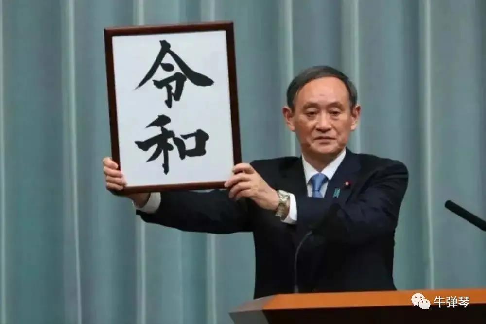 这个出身最励志,日本新首相是农民的儿子!