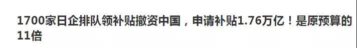 """1700多家日企""""排队""""撤离中国的真相……"""
