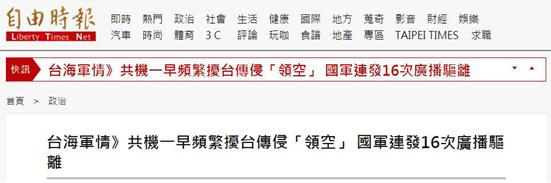台媒:解放军战机1小时内从4个方向逼近台湾 还出现一罕见情况!