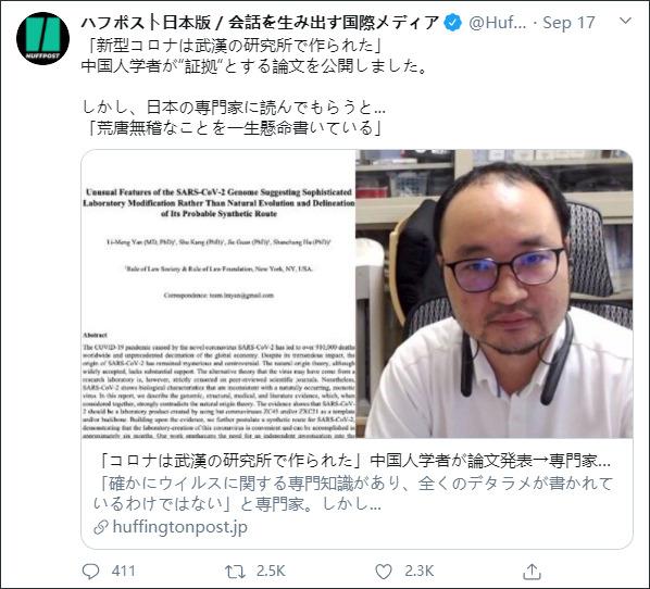 日本专家看完这篇污蔑中国的论文:有何居心?