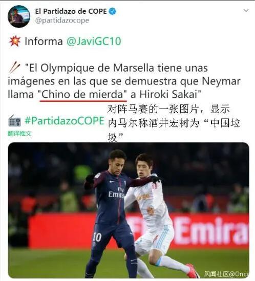 """ Chino de mierda(中国垃圾)"",内马尔被曝用辱华词汇辱骂日本球员"