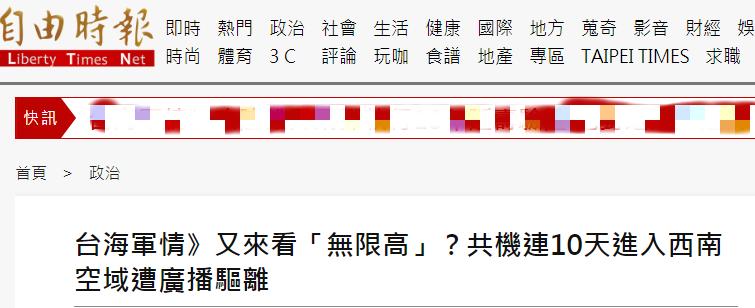 台湾罕见晚间试射导弹后,果然又跟解放军联系起来了!
