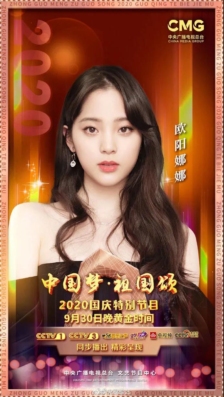 台湾艺人要上央视国庆晚会,果然被人威胁!