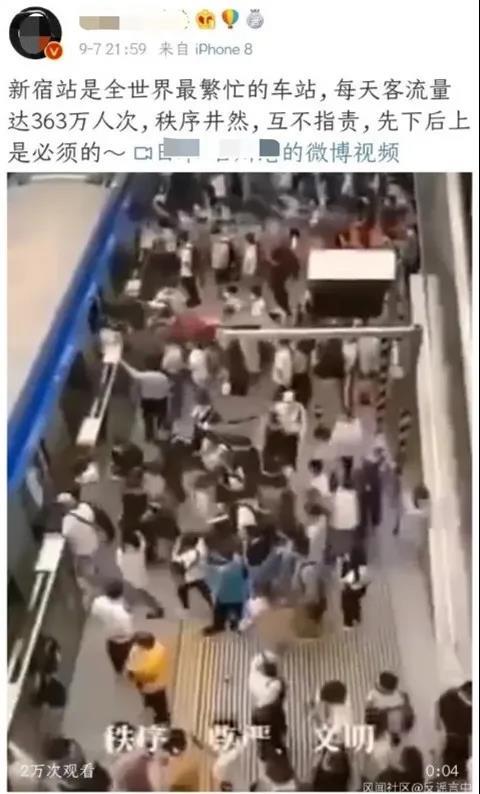 大V吹捧日本地铁秩序好,网友揭穿:这不是西二旗么