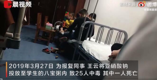 大快人心!河南投毒案涉案教师被判死刑,家长公开发声
