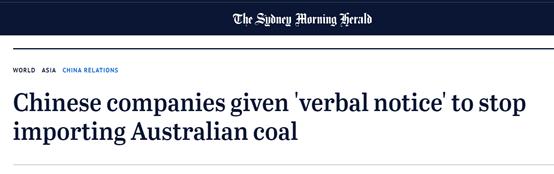 中国对澳大利亚出手,杀鸡儆猴来得好!