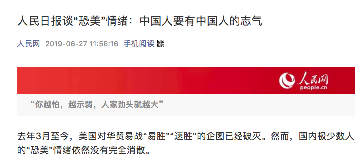 """有些中国人怎么就得了""""恐美症""""""""跪美症""""?"""