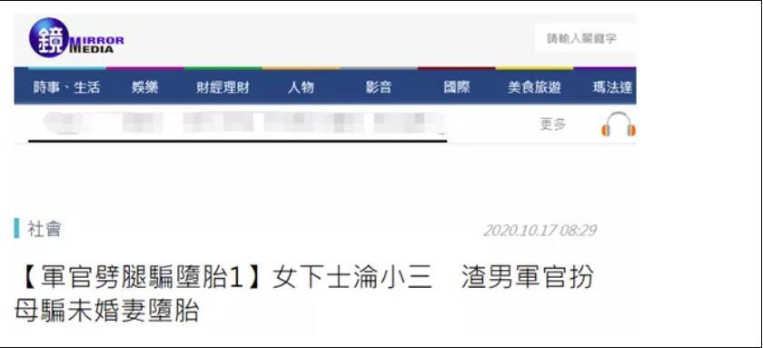 """台军又出性丑闻:中尉劈腿女下士,还""""演""""上了……"""
