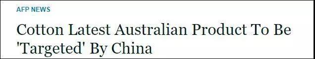 中国减少棉花、煤炭进口,澳大利亚急了