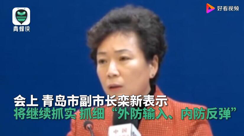 青岛:新冠病毒可由物传人 外防输入的压力非常大