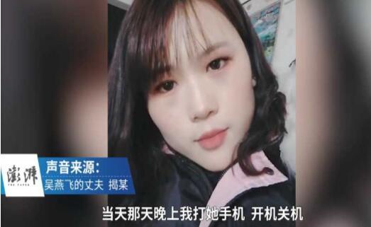 """女子离奇失踪9个月,丈夫称其离开时""""装扮神秘"""""""