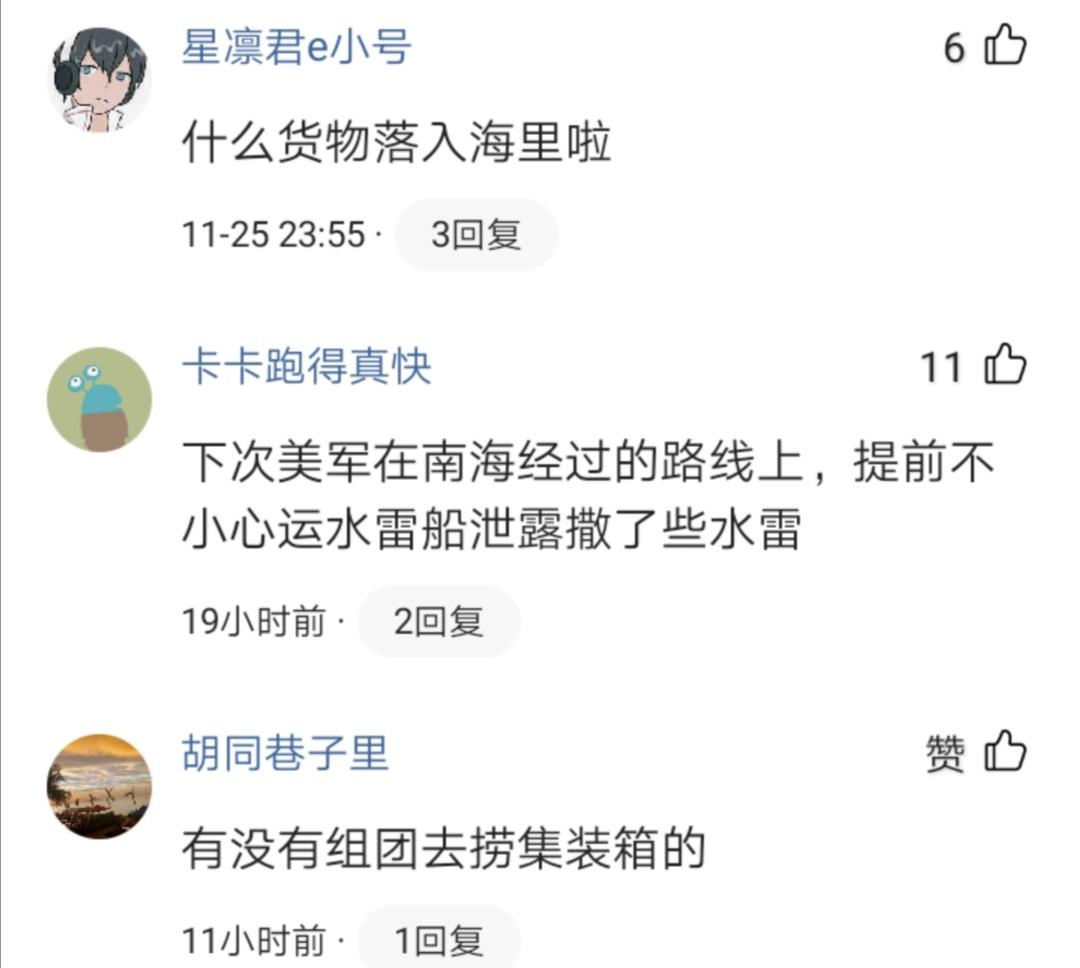 发生了什么?解放军渤海实弹演习区外,22个集装箱落水