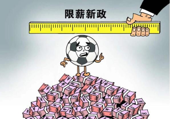 足协公布最严限薪方案:球员薪水拦腰斩,中超俱乐部赛季总支出不得超过6亿