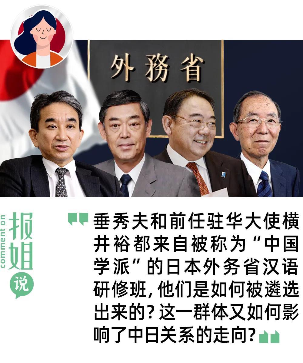 """日本新任驻华大使垂秀夫抵京 """"中国学派""""如何影响中日关系走向?"""