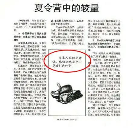 忽悠中国近30年,《夏令营里的较量》把日本先忽悠瘸了