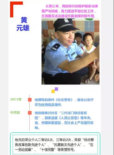 笑死:美國居然制裁了中國一位派出所民警!