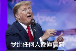 狼真的来了!美国华尔街对中国的渗透有多严重?