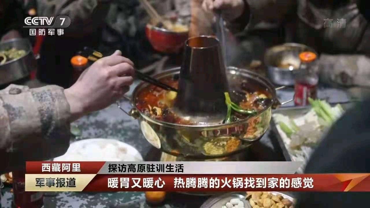 西藏高原驻训官兵吃火锅