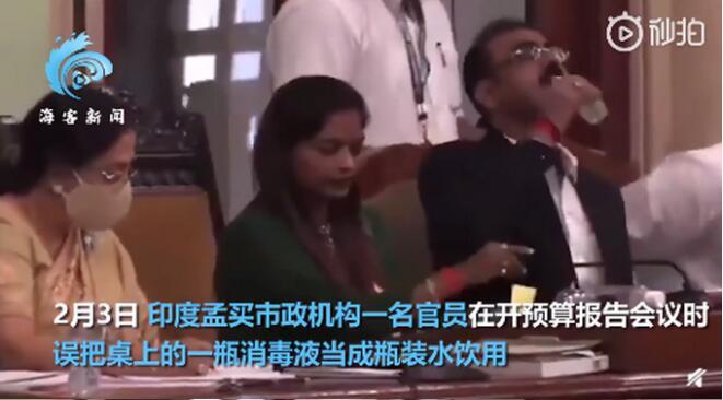 印度官员开会时误把洗手液当水喝 旁人都看傻了!
