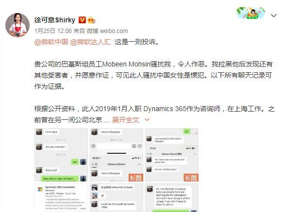 微软外籍员工骚扰中国女性遭微博大V实名举报