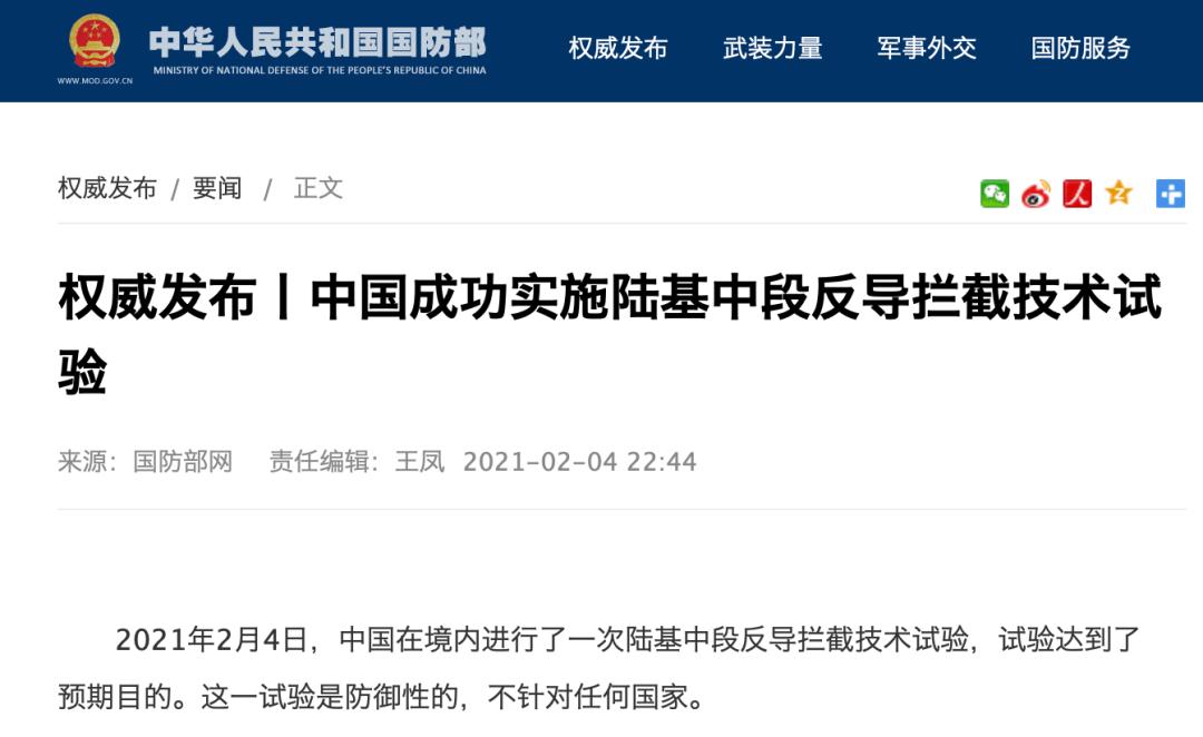 中国反导拦截试验成功!胡锡进:这是对美军司令核讹诈的最好回应