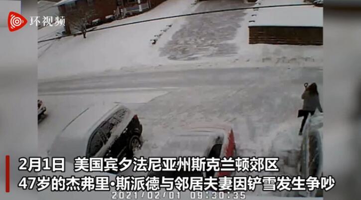 美男子因铲雪冲突枪杀邻居后自杀:持手枪击倒后拿步枪扫射